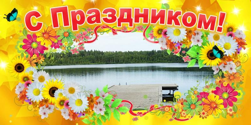 День села поздравления с праздником